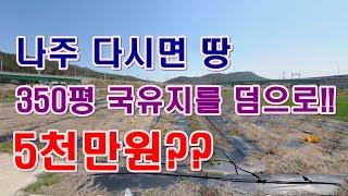 [부동산 경매물건] 전남 나주 다시면 월태리 땅!! 3…