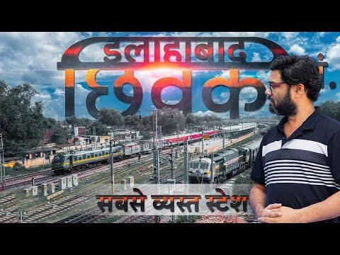 Chheoki Railway Junction Naini Allahabad | छिवकी रेलवे स्टेशन नैनी इलाहाबाद
