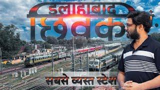Chheoki Railway Junction Naini Allahabad  छिवकी रेलवे स्टेशन नैनी इलाहाबाद
