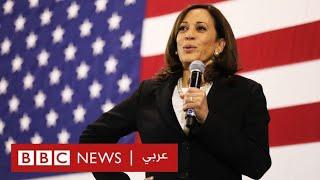 من هي كامالا هاريس نائبة الرئيس الأمريكي المنتخب؟