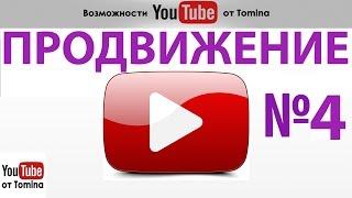 5 бесплатных способов продвижения видео на YouTube. Как раскрутить видео на youtube!