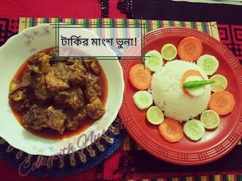 টার্কির মাংশ ভুনা ।। How to cook Turkey meat in Bangladeshi Style ।। Spicy Turkey meat curry