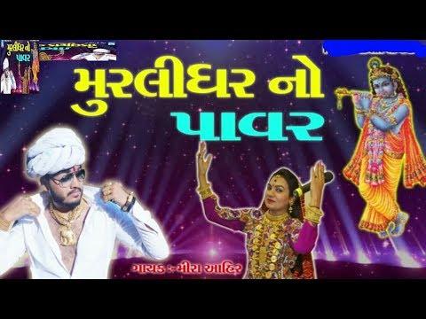 Murlidhar no power | Meera Ahir | new song by Meera Ahir