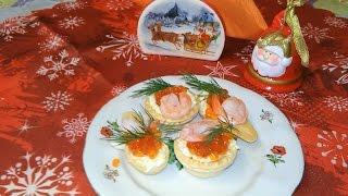 тарталетки с красной икрой и креветками