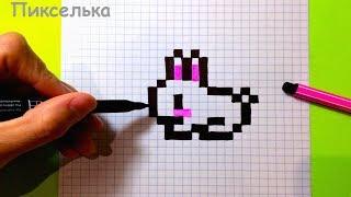 Как Рисовать Зайчик по Клеточкам ♥ Мини Рисунки по Клеточкам