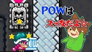 【スーパーマリオメーカー2#87】1つのPOWブロックが攻略の鍵!使い道は…?…