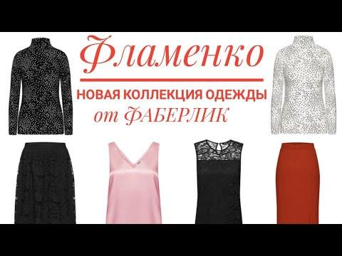 ОДЕЖДА ФЛАМЕНКО НОВИНКИ 5 каталога ФАБЕРЛИК