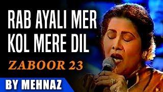 Mehnaz   Rab Ayali Mere Kol   Zaboor 23   Muntahkib Zaboor Vol. 1   Masihi Zaboor   Worship Song