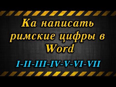 Ка написать римские цифры в Word / Ka Write Roman Numerals In Word