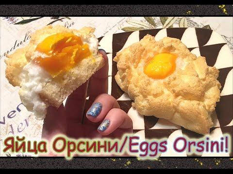 Яйца Орсини/Eggs Orsini!ФРАНЦУЗСКАЯ ЯИЧНИЦА «ОРСИНИ».