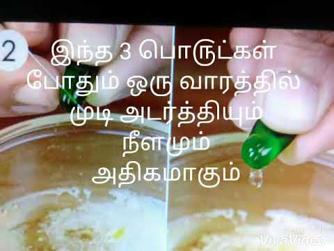 Homemade magic hair growth serum Tamil Mudi vegamaga valara/ முடி வேகமாக வளர