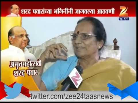 Sharad Pawar's Sister Saroj Patil Talks About Sharad Pawar On His Birthday