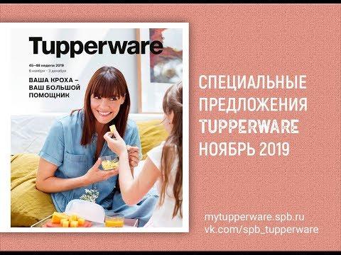 Спецпредложения Tupperware ноябрь 2019
