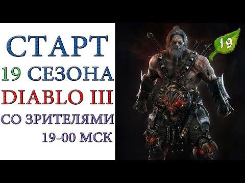 Diablo III - Старт 19 сезона патча 2.6.7