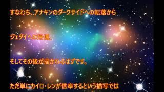 [シーン最高の映画]スターウォーズ レイのテーマから考察できるアナキンの生まれ変わり説