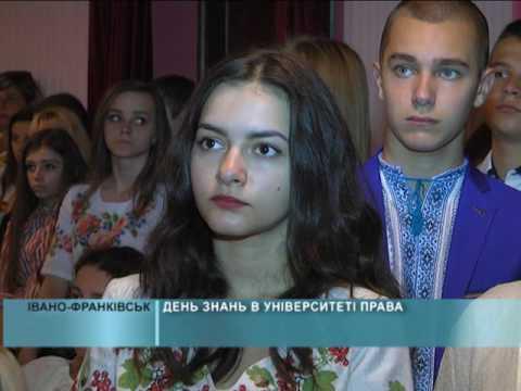 День знань в університеті права імені короля Данила Галицького