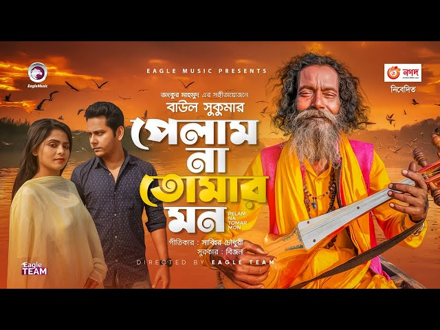 Pelam Na Tomar Mon | পেলামনা তোমার মন | Bangla Folk Song | Baul Sukumar | New Song 2020 | EagleMusic