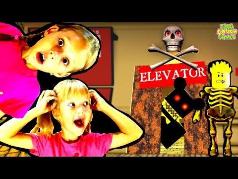 СТРАННЫЙ ЛИФТ в ROBLOX здесь Мистер СКЕЛЕТ Бенди и ЗАБРОШКА! Дочки и папа играют сумасшедший лифт #4