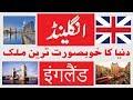 Documentary of England in Urdu/Hindi - History of England in Urdu Hindi