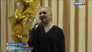 Вести Карачаево-Черкесия 12.04.2021