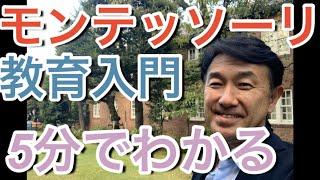 藤井聡太棋士で話題の「モンテッソーリ教育を、いつでも、どこでも、だ...