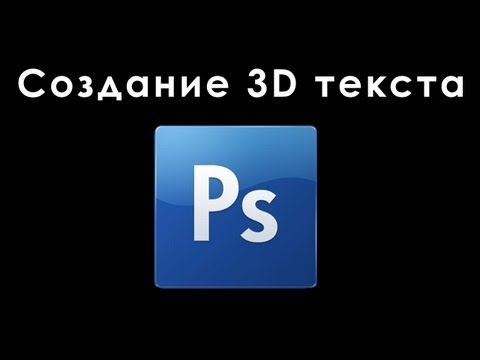 Создание красивого 3D текста и текстурирование
