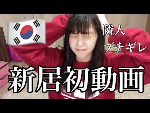 【新居初動画】韓国来て早々隣人にキレられた。
