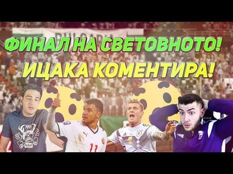 ФИНАЛ НА СВЕТОВНОТО - БЪЛГАРИЯ VS ГЕРМАНИЯ! ИЦАКА КОМЕНТИРА ЦЕЛИЯ МАЧ! FIFA 18
