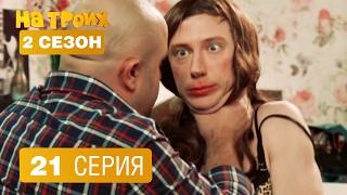 На троих - 21 серия - 2 сезон