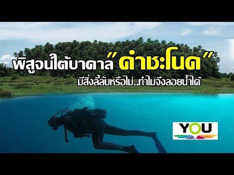 ขนลุก...เมื่อเคยมีทีมงานใจกล้า สำรวจว่ามีอะไรอยู่ใต้คำชะโนด ( Kham Chanod island the land of Naga )