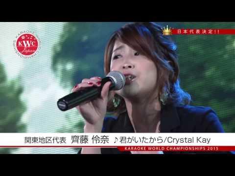 KARAOKE WORLD CHAMPIONSHIPS 日本決勝大会 齊藤伶奈