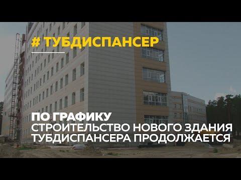 Новый тубдиспансер: застройщик анонсировал сроки сдачи знаменитого долгостроя в Новоалтайске