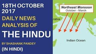 Hindu News Analysis for 18th October 2017 - Hindu Editorial Newspaper