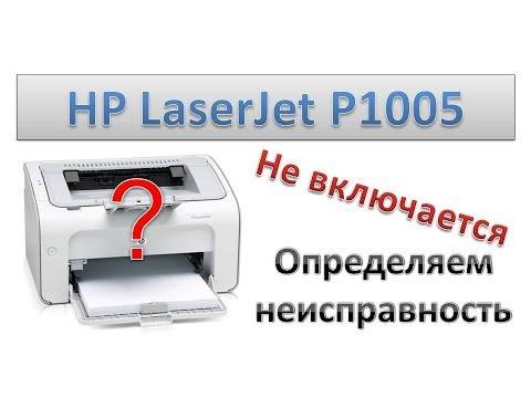 #22 HP LaserJet P1005 не включается | Определяем неисправность