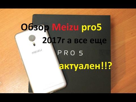 Обзор Meizu pro5 2017г а все еще актуален!!!