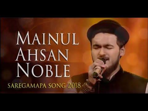 Pothe Ebar Namo Sathi / পথে এবার নামো সাথী / Nobel man / sa re gamapa / nobel new song 2018