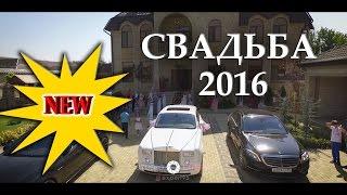 Самая Красивая Чеченская Свадьба 2016