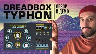 Dreadbox Typhon  (подробный обзор и демо)