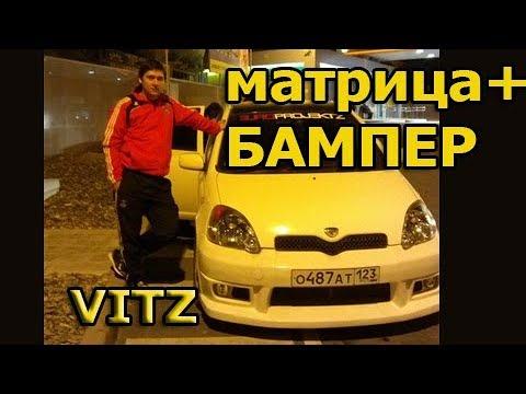 передний бампер VITZ RS 1nzfe