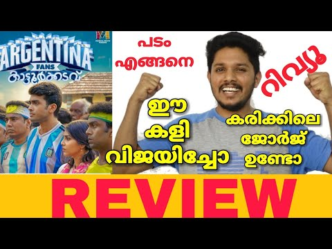 Argentina Fans Kaattoorkadavu Review | New Malayalam Movie