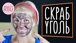 Глубокое очищение кожи лица активированным углем(, 2016-05-09T14:21:12.000Z)