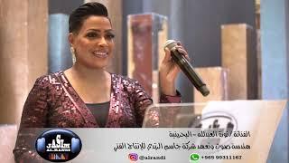 الفنانه نوره عبدالله البحرينيه - غيمه جنوبيه - شركة جاسم الرندي للانتاج الفني