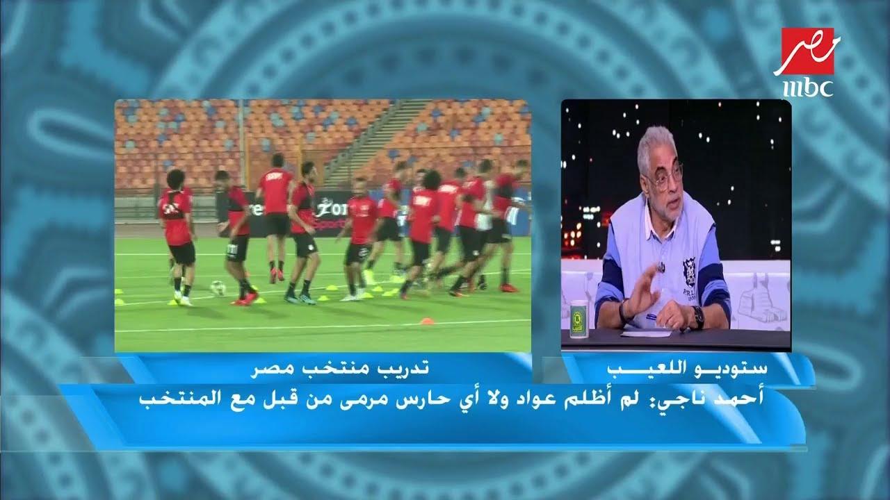 أحمد ناجي يكشف لأول مرة عن سر إصابة جنش في معسكر المنتخب