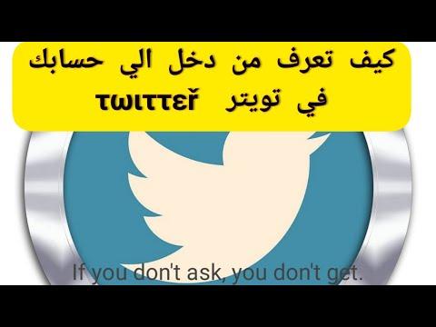تويتر كيف تعرف من تجسس علي حسابك في تويتر Youtube