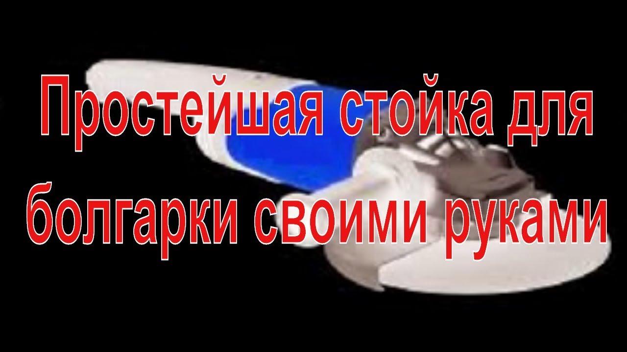 Простейшая стойка для болгарки своими руками! Стойка для УШМ.