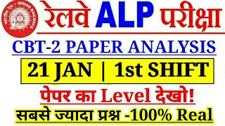 RRB ALP TECH CBT-2 21 JANUARY 1ST SHIFT PAPER ANALYSIS & ASKED QUESTION