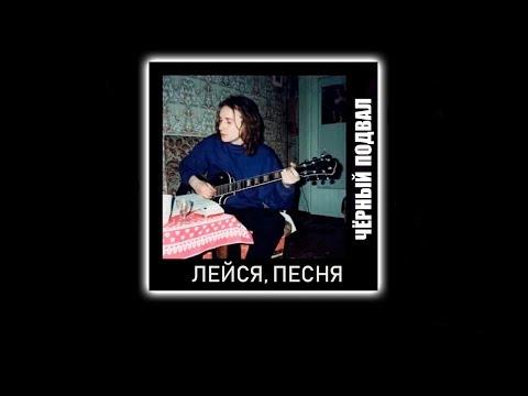(18+) Лейся, Песня - Чёрный Подвал (1995) [Альбом Целиком]