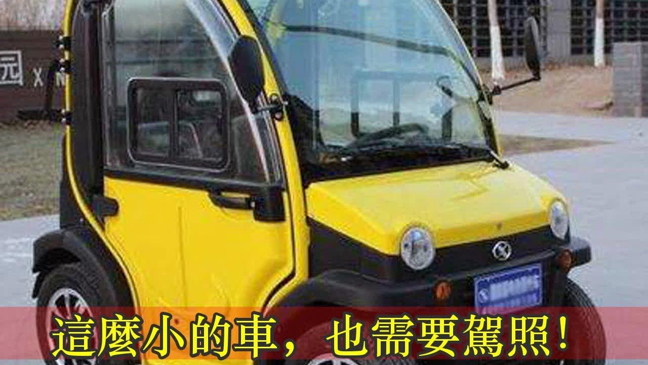 這麼小的車,也需要駕照! - YouTube