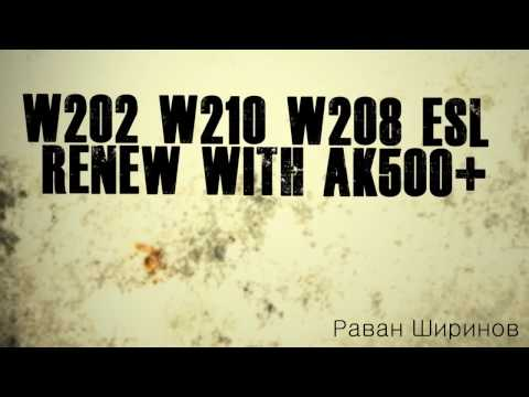 W202 W208 W210 ESL RENEW WITH AK500+