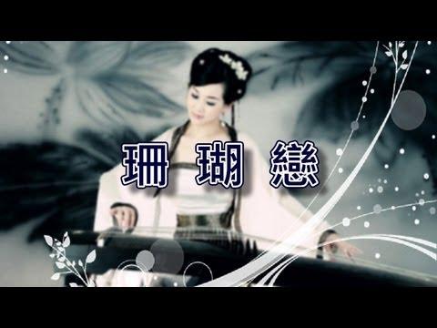珊瑚戀【古箏演奏】